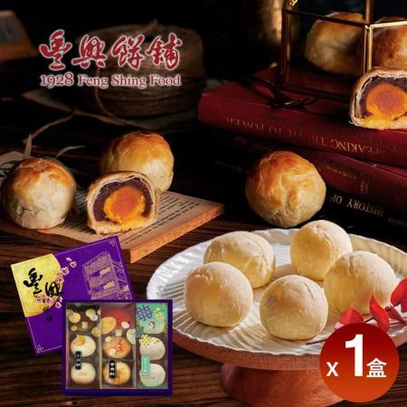 花蓮 豐興餅舖 秋月禮盒1盒