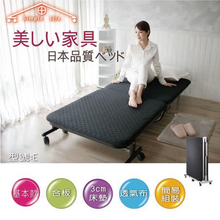 Simple Life 基本款無段式折疊床