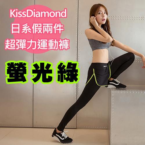 【KissDiamond】 日系假兩件撞色超彈力運動褲(螢光綠) 件