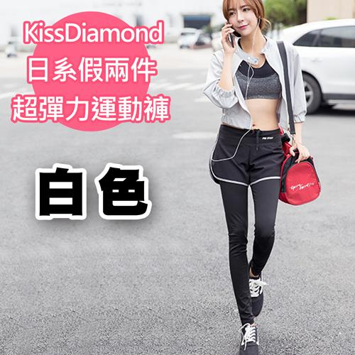 【KissDiamond】 日系假兩件撞色超彈力運動褲(白色) 件
