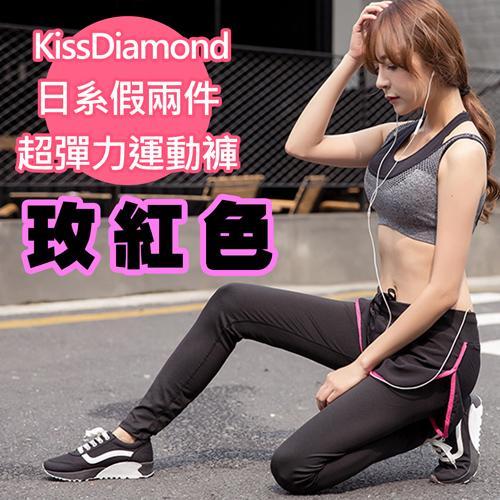 【KissDiamond】 日系假兩件撞色超彈力運動褲(玫紅色) 件