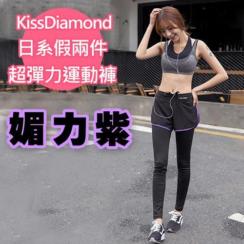 【KissDiamond】 日系假兩件撞色超彈力運動褲(媚力紫) 件