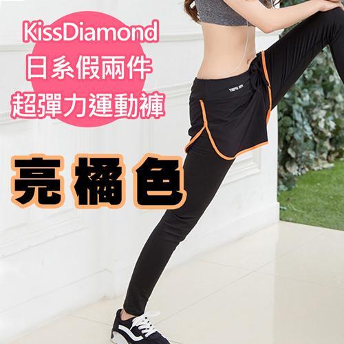 【KissDiamond】 日系假兩件撞色超彈力運動褲(亮橘色) 件