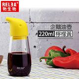 【香港RELEA物生物】企鵝玻璃油壺220ml(檸檬黃)