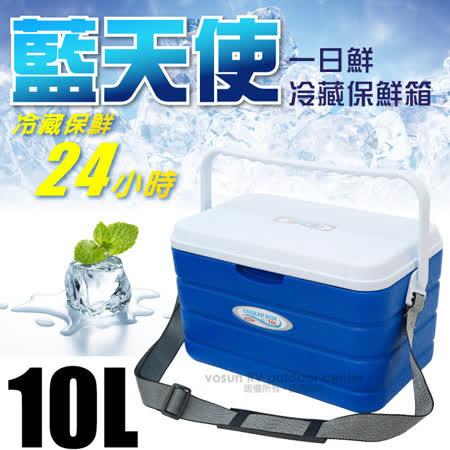 VOSUN 月光寶盒 10L  一日鮮食品級冷藏保鮮冰桶