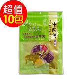 【金門老農莊】牛肉乾100g(綜合牛肉角)10包