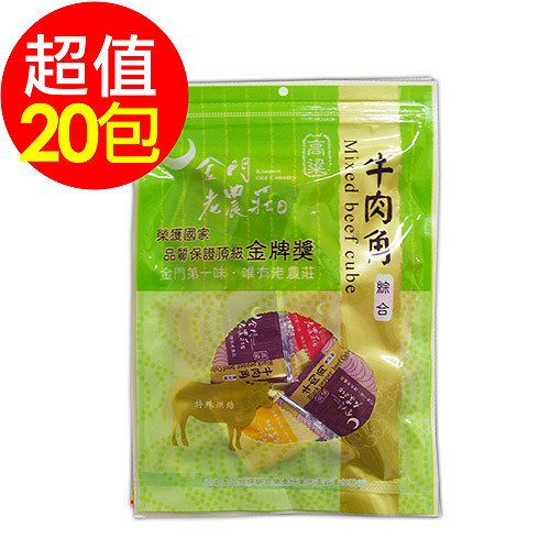 【金門老農莊】牛肉乾100g(綜合牛肉角)20包