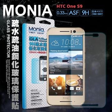 MONIA  HTC One S9 5吋 日本頂級疏水疏油9H鋼化玻璃膜 玻璃保護貼