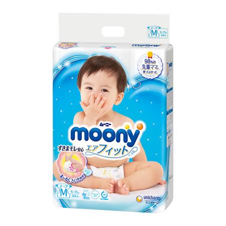 Moony 日本頂級版紙尿褲(M)(64片 x 4包/箱)