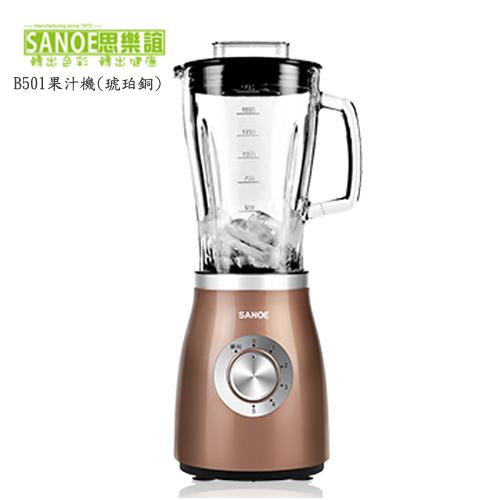 SANOE 思樂誼 B501 超活氧果汁機(琥珀銅)