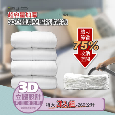 3D加厚 立體壓縮袋3入(特大)