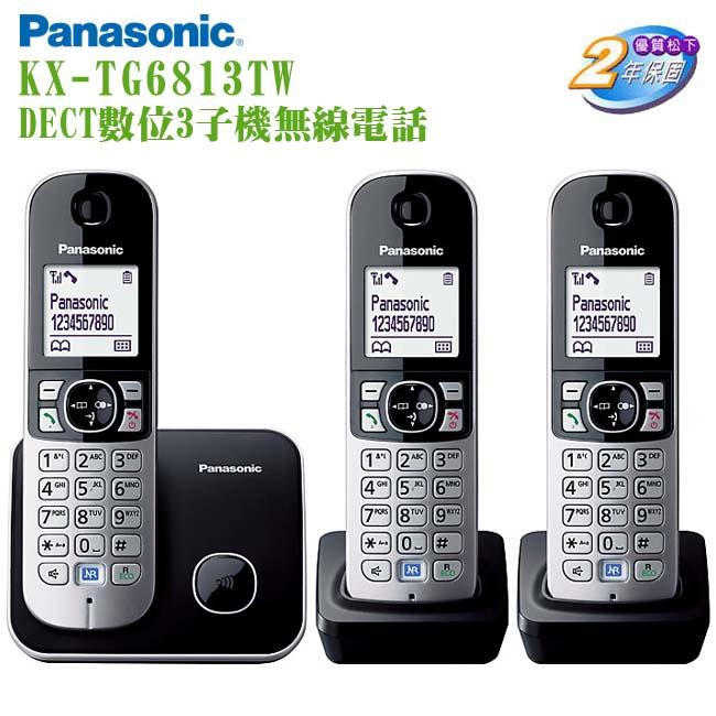 國際牌 Panasonic KX-TG6813TW / KX-TG6813 DECT數位3子機無線電話