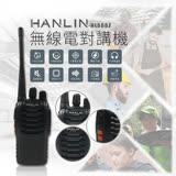 HANLIN-HL888S 無線電對講機