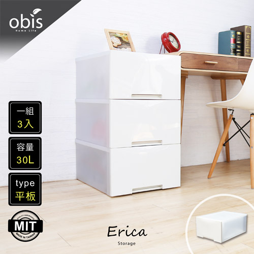 【obis】收納達人-Erica艾麗卡現代簡約風平板抽屜型收納箱(3入一組/小)