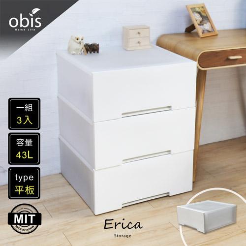 【obis】收納達人-Erica艾麗卡現代簡約風平板抽屜型收納箱(3入一組/大)