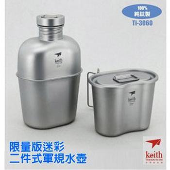 KEITH 100%純鈦 極輕量化 限量版迷彩運動軍規水壺