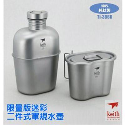 KEITH 100%純鈦 極輕量化 1100 700ml 版迷彩 軍規水壺 附背包 環保無