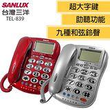 台灣三洋SANLUX大字鍵單鍵記憶有線電話機 TEL-839