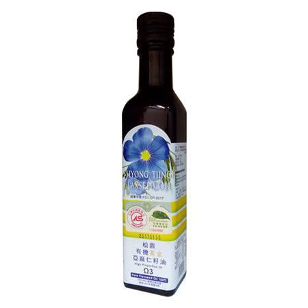 【松鼎】有機黃金亞麻仁籽油*3(250ml/瓶) -friDay購物