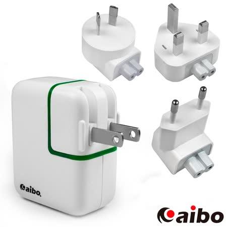 aibo 世界通用  3.1A雙USB萬國轉接充電器