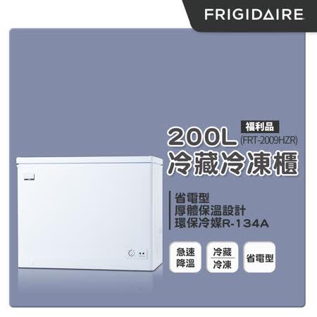 美國富及第Frigidaire 200L冷凍櫃 商用等級 FRT-2007HZ (福利品)