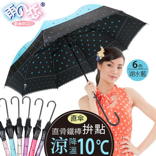 獨家降溫10℃直自動傘-拚點【湖水藍】SGS認證/防曬美白/抗UV/降溫傘-日本雨之戀