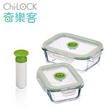 Chi-LOCK奇樂客 耐熱玻璃真空保鮮盒二件超值組(BO-BRO12AP)