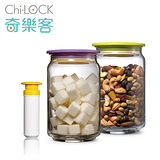 Chi-LOCK奇樂客 玻璃真空保鮮罐二件超值組 (BO-CLP02AP)