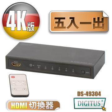 曜兆DIGITUS 4K2K HDMI超高解析五入一出切換器