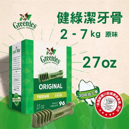 美國Greenies健綠 原味潔牙骨27oz盒裝