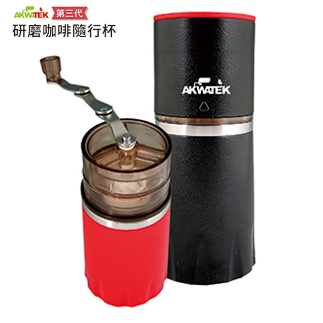 AKWATEK第三代隨行咖啡研磨杯(研磨、沖泡、過濾)