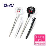 【Dr.AV】專業級多用途電子式料理 溫度計 (GE-363D)-黑白任選