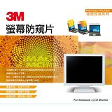 【3M】15吋 金色炫亮系列 LCD/NB 寬螢幕16:9 防窺片護目鏡 GPF15.6W9(344.7*194.0mm)