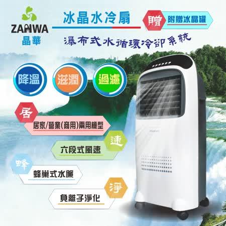 ZANWA晶華 負離子冰晶空調扇/水冷扇/霧化扇ZW-0708