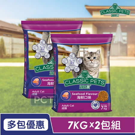 Classic Pets加好寶 乾貓糧海鮮7kgx2包