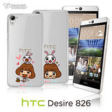 Metal-Slim 香菇妹&拉比豆 for HTC Desire 826 PC硬式背殼