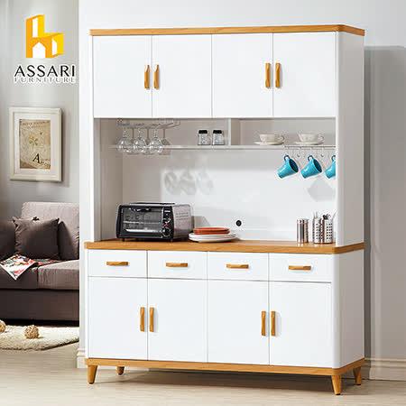 ASSARI 溫妮5.3尺餐櫃全組