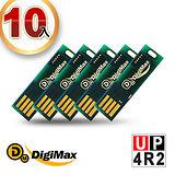 DigiMax★UP-4R2 USB照明光波驅蚊燈片《超值 5 片組》[ 特殊黃光忌避蚊蟲 ]