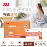 3M 防蹣床墊-中密度加高型 單人送3M枕心