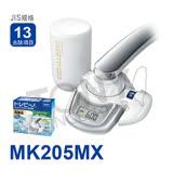 TORAY 東麗生飲淨水器-MK205MX