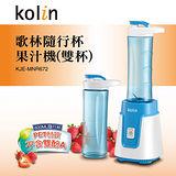 【歌林】隨行杯果汁機(雙杯)KJE-MNR672