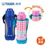 【TIGER虎牌】500cc兩用系列不鏽鋼保溫保冷瓶 2用頭(MBO-E050)