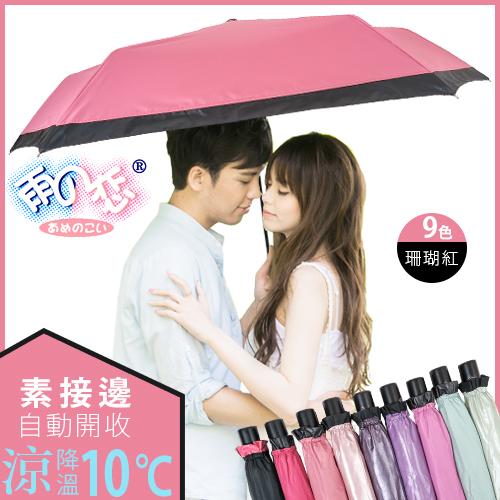獨家降溫10℃三折自動開收-素色接邊【珊瑚紅】SGS認證/防曬/抗UV/輕量/折傘-日本雨之戀