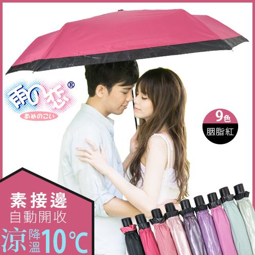 獨家降溫10℃三折自動開收-素色接邊【胭脂紅】SGS認證/防曬/抗UV/輕量/折傘-日本雨之戀