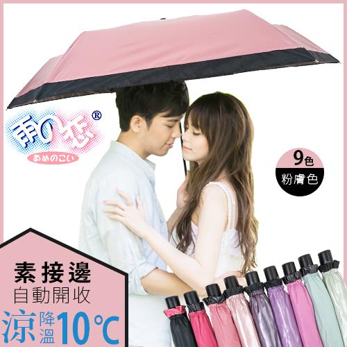 獨家降溫10℃三折自動開收-素色接邊【粉膚色】SGS認證/防曬/抗UV/輕量/折傘-日本雨之戀