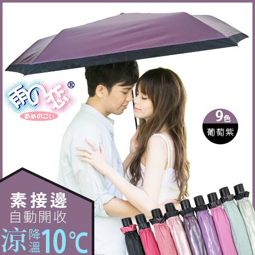 獨家降溫10℃三折自動開收-素色接邊【葡萄紫】SGS認證/防曬/抗UV/輕量/折傘-日本雨之戀