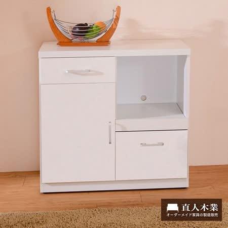 日本直人木業 LIFE自然生活廚櫃