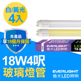 億光 T8玻璃燈管 18W 4呎 白/黃光 4入