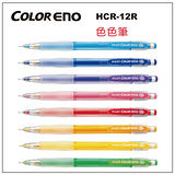 【百樂 PILOT】HCR-12R 可擦拭色色筆 自動鉛筆 (0.7mm)