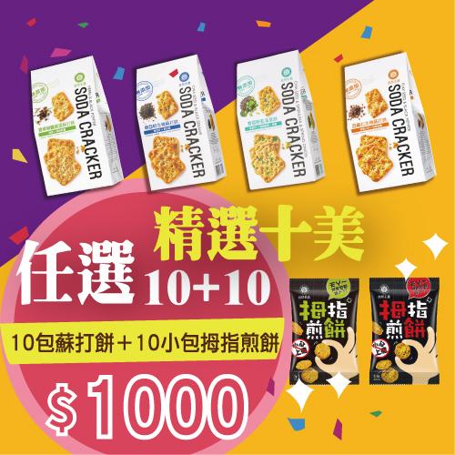 自然主意 20包超值組  蘇打餅10袋(口味任選)+拇指煎餅10小包(口味任選)